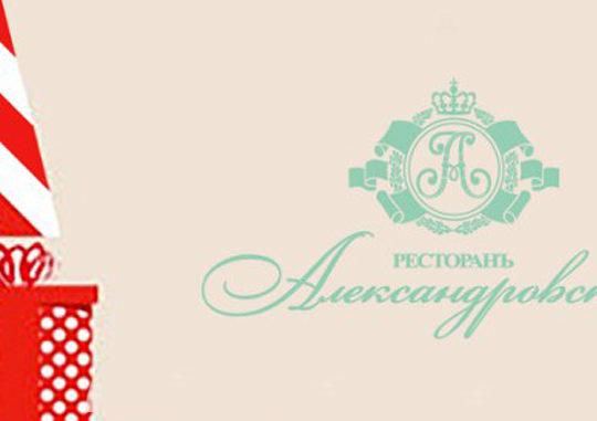 Новогодняя ярмарка в ресторане «Александровский»