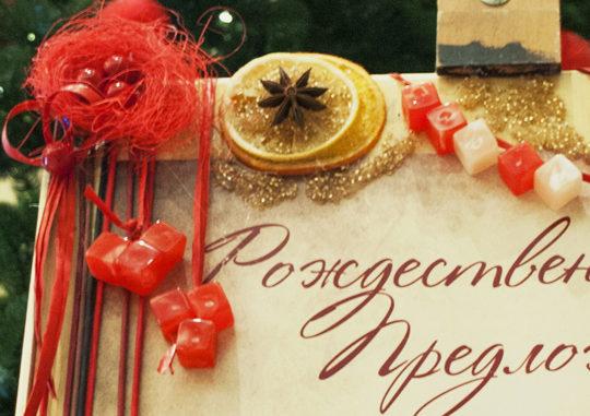 Рождественское предложение в «Александровском»
